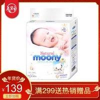 尤妮佳 Moony 皇家系列   婴儿纸尿裤 尿不湿 纸尿裤S82