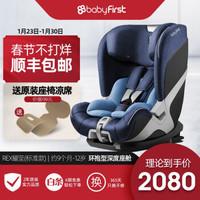 宝贝第一(babyfirst)新品耀至 宝宝儿童安全座椅汽车用9月-12岁ISOFIX接口 幻影蓝