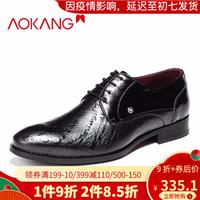 奥康官方男鞋   商务尖头正装皮鞋系带低帮鞋 黑色852011096 41