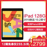 2019新品 Apple iPad 第7代 10.2英寸 128G Wifi版 平板电脑 MW772CH/A 深空灰