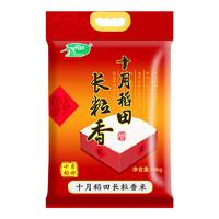 十月稻田长粒香10kg