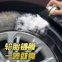 可令 黑水晶轮胎釉