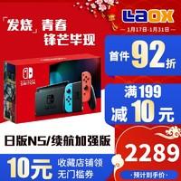 日本本土版任天堂 Nintendo Switch掌上游戏机便携 Switch NS 红蓝/灰色 32g日版 集货