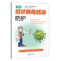 《新型冠状病毒感染防护》