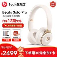 beats Beats Solo Pro 无线消噪耳机 头戴式蓝牙无线 苹果手机电脑魔音游戏耳机耳麦 象牙白