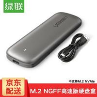 绿联 M.2 NVMe移动硬盘盒 NGFF转USB3.0高速M2移动硬盘盒子SSD读取外置壳 NGFF版 6Gbps 配Type-C数据线 *23件