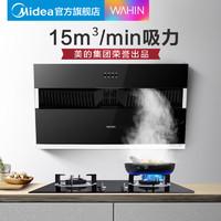 美的出品WAHIN/华凌 H3抽油烟机抽烟机侧吸式家用厨房吸油烟机