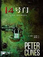 《14号门》亚马逊恐怖嫌疑畅销书 Kindle版