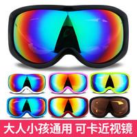 成人儿童滑雪眼镜卡近视男女小孩防雾雪地护目镜太阳眼镜滑雪装备