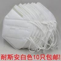 防尘口罩符合KN90标准口罩 耐斯安白色 100只