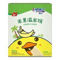 英氏米果滋米饼香蕉味50g *2件