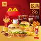 McDonald's 麦当劳 新春欢聚亲子4人餐 单次券 86元