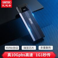 京东PLUS会员 : UNITEK 优越者 S204A Type-C移动硬盘