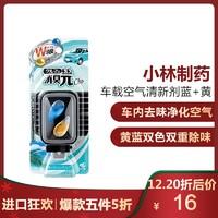 KOBAYASHI小林制药 车车载空气清新剂去除异味 蓝色+黄色4.6毫升 有香味 *2件