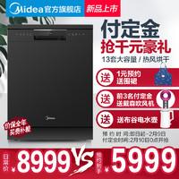 美的RX600洗碗机热风烘干全自动家用全钢抑菌双频瀑洗13套775高