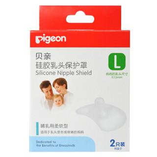 贝亲(pigeon) 乳头保护罩 乳 两只装 L码 QA25 *7件