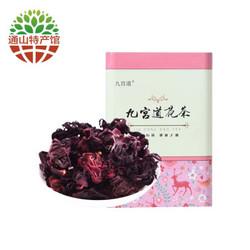 九宫道 洛神花茶 250g
