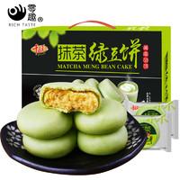 零趣 抹茶绿豆饼1000克