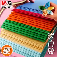 晨光8色卡纸彩色加厚  10张
