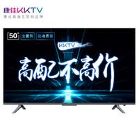康佳 KKTV U50K6 50英寸 液晶电视机