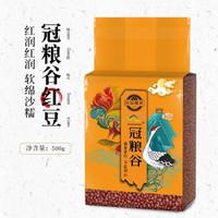 五谷杂粮红豆东北农家一级豆子低氧锁鲜袋装 精选红豆500g