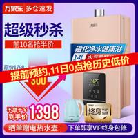 Macro 万家乐 JSQ28-P5 燃气热水器 14L