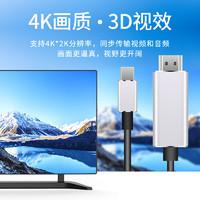 type-c转HDMI高清4K手机同屏连接器华为Mate10/P20荣耀三星办公投影仪同屏线笔记本Type-c电脑投屏超清连接线