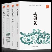 《战国策+左传史记+汉书+史记》全4册