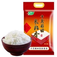 十月稻田 长粒香米 东北大米 5kg
