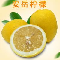 绿养道 四川安岳黄柠檬 新鲜柠檬 5斤
