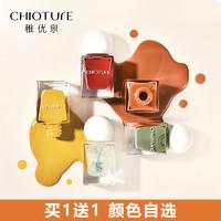 CHIOTURE/稚优泉 指甲油 *21件
