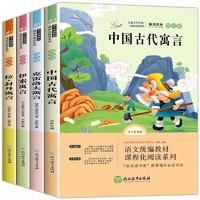 《中国古代寓言+伊索+拉封丹+克雷洛夫寓言》全4册