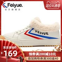 feiyue/飞跃秋冬新款低帮女鞋加绒保暖超纤皮防水小白鞋964 *3件