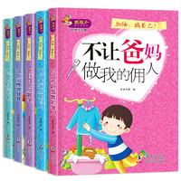 《熊孩子励志成长记》彩图注音版 全5册
