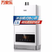 万家乐(Macro) 132(S)系列 磁净化滤水水气双调恒温燃气热水器家用 JSQ26-13132(S)  13升