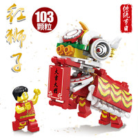 优卡家 中国风系列新年舞狮舞龙积木兼容乐高年夜饭拼装玩具套装 (随机1盒)