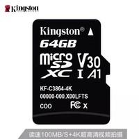 金士顿(Kingston)64GB TF(MicroSD)存储卡U3 C10 A1 V30 4K 高速PLUS版 读速100MB/s 高品质拍摄