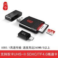 川宇USB3.1多功能合一UHS-SD/UHS-II TF4.0高速3.0Type-C OTG手机读卡器