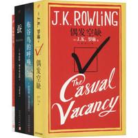 《J.K.罗琳作品:美好的生活+布谷鸟的呼唤+偶发空缺+蚕》全4册