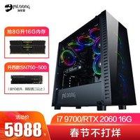 名龙堂(MLOONG)i7 9700/9700K/RTX2060水冷台式组装电脑吃鸡主机DIY组装机