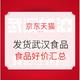武汉加油:京东天猫 春节期间武汉地区 食品饮料汇总 食品好价汇总