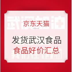 武汉加油 : 京东天猫 春节期间武汉地区