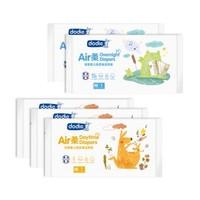 Dodie Air 柔 婴儿纸尿裤 M5片(日3片+夜2片) +凑单品