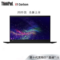 联想ThinkPad X1 Carbon 2019(03CD)14英寸轻薄笔记本电脑(i5-10210U 8G 512SSD FHD IPS)4G