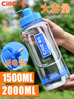希乐大容量太空杯塑料水杯1500ml便携大号户外运动水壶2000ml