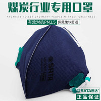 世达 煤炭行业专用 KN95防护口罩 10只装