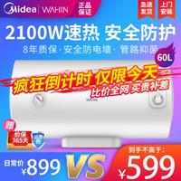 美的出品WAHIN华凌电热水器60升家用50L卫生间储水式恒温节能40升热水器Y1系列 (60升)F6021-Y1
