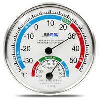 晟旎尚品 温湿度计室内外 家用多功能高精度温湿度计TH101B *2件