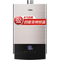 macro 万家乐 JSQ30-T51 16L 燃气热水器 天然气