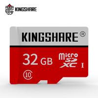 KINGSHARE 金胜 microSDXC UHS-I TF存储卡 32GB